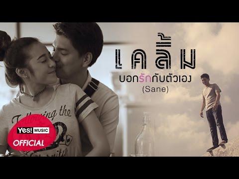 บอกรักกับตัวเอง (Sane) :งานซึ้งๆจากวง เคลิ้ม [Official MV]