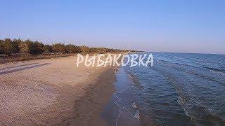 Рыбаковка, Черномор, Космос, пляжи.