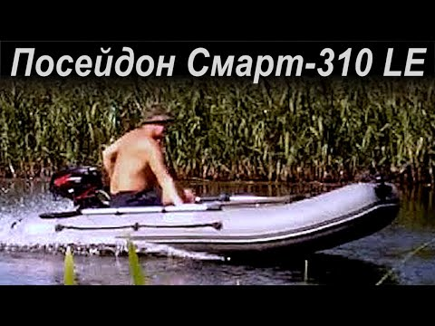 Лодка ПВХ Посейдон Смарт-310 LE + мотор Zongshen T5BMS 5 л.с + электромотор WaterSnake T18