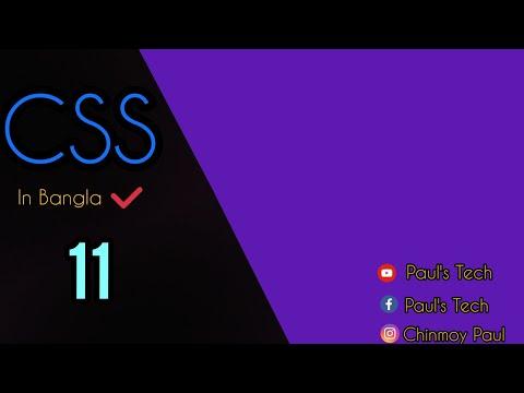 #Learning_CSS_in_Bangla বাংলায় CSS শিখুন CSS Tutorial-11