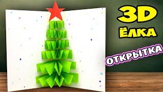 новогодняя открытка своими руками, как сделать елочку, елка из бумаги - объемная открытка 3D