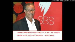 Former TPLF Mekonnen Zelelew insulting  the Amhara people on  SBS Amharic Radio; 23 April 2016
