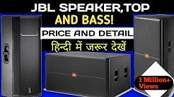 JBL All Dj Top And Bass Price And Detail In [Hindi] Best Speakers By Jbl  Professional Jbl  srx