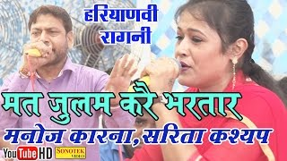 मत जुलम करे भरतार    Mat Julam Kare Bhartar    Manoj , Sarita    Haryanvi Ragni