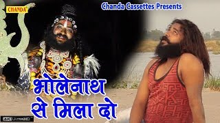 Bhole Nath Se Mila Do | भोले नाथ से मिला दो | Happy R S | Sonu Pandit | Bhole Baba Song