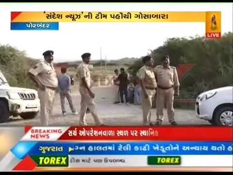 NIA's Tremendous Search Operation On The Coastal Of Porbandar॥ Sandesh News