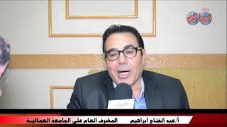 أخبار اليوم   عبدالفتاح ابراهيم : الجامعة العمالية  ... جامعة الغلابة !