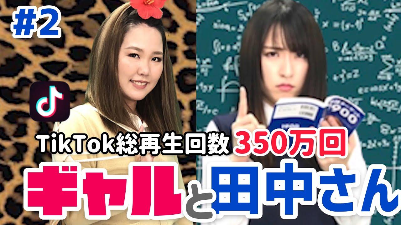 【TikTok総再生数350万】JKあるある?で人気なJK2人の部活見学【#02】