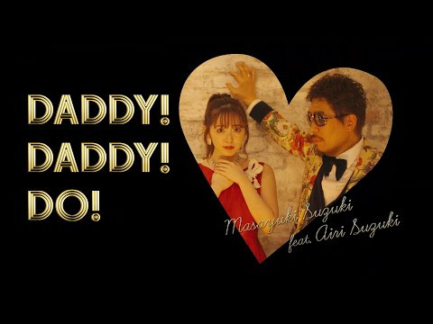 【MV】鈴木雅之『DADDY ! DADDY ! DO ! feat. 鈴木愛理』TVアニメ「かぐや様は告らせたい?~天才たちの恋愛頭脳戦~」OP主題歌