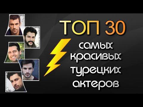ТОП 30 Самых Красивых Турецких Актеров