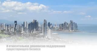 Открыть оффшор в Панаме(Открыть оффшор в Панаме https://offshorewealth.info/offshore-offshores/will-offshore-panama-suit-you/ Иностранные бизнесмены выбирают Панаму..., 2016-05-18T09:48:58.000Z)