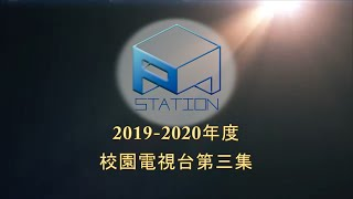 Publication Date: 2019-12-17 | Video Title: 2019-2020年度 校園電視台 第三集