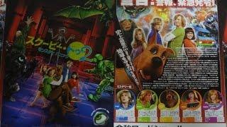 スクービー・ドゥー2 モンスター パニック (2004) 映画チラシ  サラ・ミシェル・ゲラー