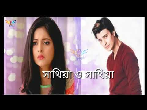 Saathiya O Saathiya (সাথীয়া ও সাথীয়া) Najor Serial New Romantic Title Song