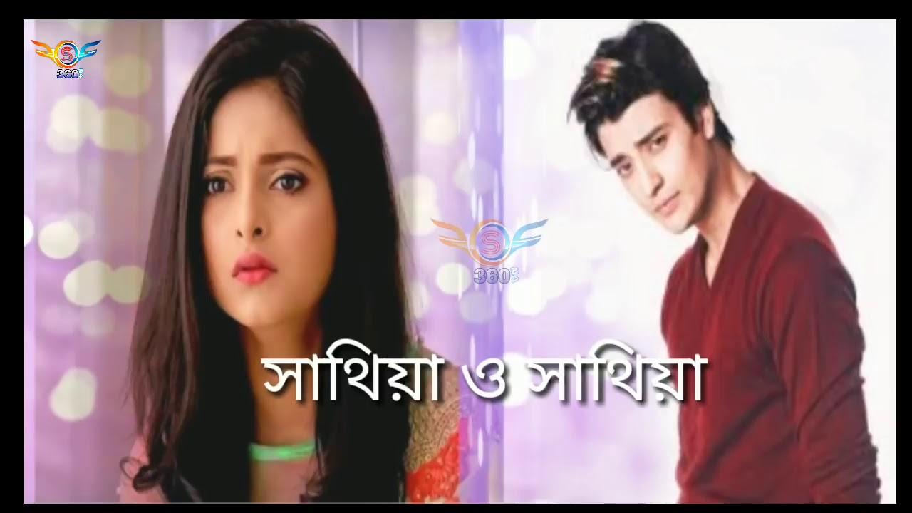 Download Saathiya o saathiya (সাথীয়া ও সাথীয়া) najor serial new romantic title song
