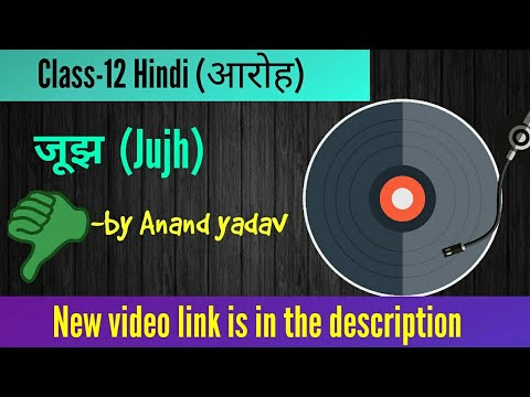Jujh Class 12 Hindi By Anand Yadav In Hindi Vitaan Class 12 Chapter -2