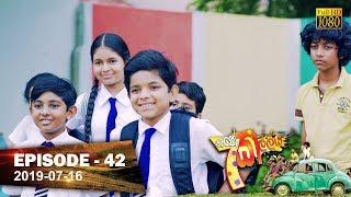Hathe Kalliya | Episode 42 | 2019-07-16 Thumbnail