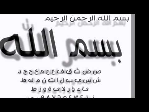 40+ Arabic Font for Free Download - YouTube