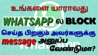 உங்களை யாராவது WHATSAPP ல BLOCK செய்த பிறகும் அவர்களுக்கு message  அனுப்பவேண்டுமா? Tamil Abbasi