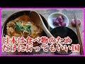 海外の反応 日本食の素晴らしさに衝撃 外国人夫妻が来日中に食べたメニューアルバムが話題 すごいぞ日本 mp3