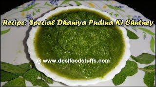 Dhaniya Pudina Ki Chutney Recipe | धनिये पुदीना की चटनी | Dhaniya Chutney | Pudine ki Chutney