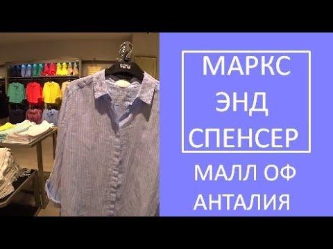 👚Маркс энд спенсер в Малл оф Анталия👖Мужская и женская одежда в Турции👕 Meryem Isabella