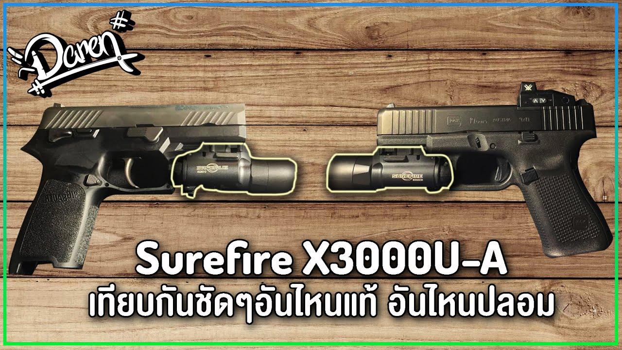 Daren Vlog EP.8 : Surefire X300U-A เทียบชัดๆแท้กับของปลอม!!