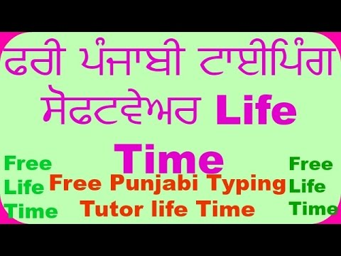How To Download Free Punjabi Typing Tutor life Time With ver
