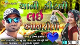 Chani Kitali Laine Aavtiti | Lakhan Thakor New Song | Gabbar Thakor Full Hd Song 2019
