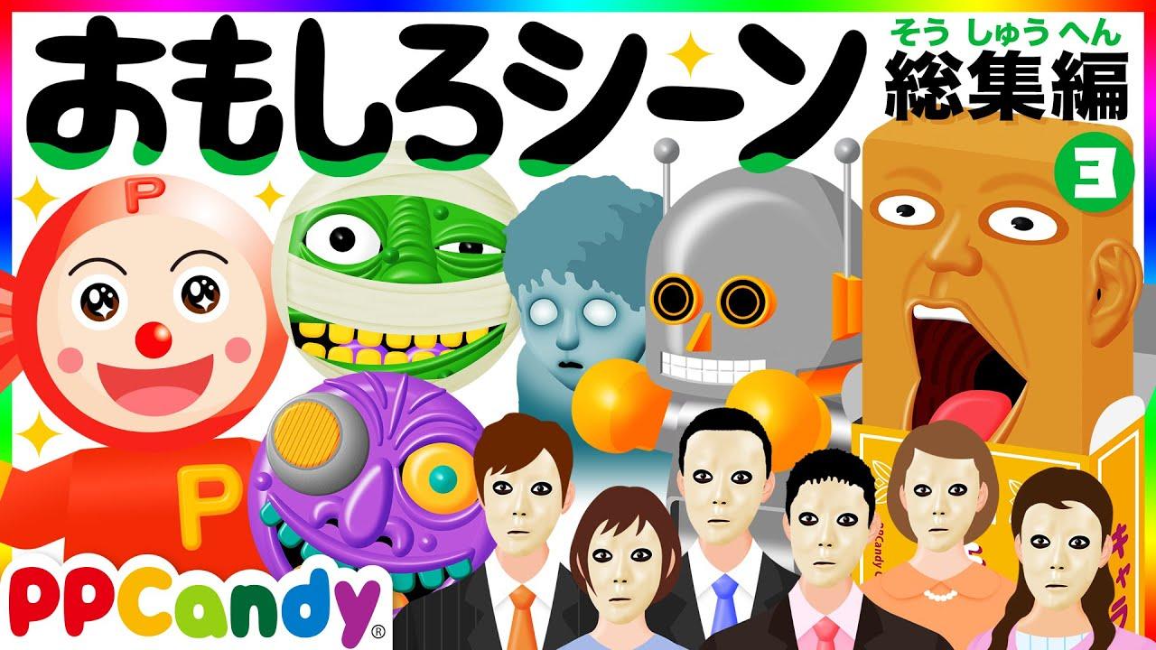 おもしろアニメ名場面集 #3 〜スーパーのおばけやゴムマスク怪人など面白シーン総集編〜