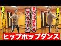 【振り付け講座①】ヒップホップダンスの簡単でカッコいい振り付け練習方法【ポップコーン】