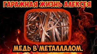 Медь в металлалом.(Медь в металлалом. Подписка на канал http://www.youtube.com/user/1980Kulibin/featured?sub_confirmation=1 Канал моей дочурки ..., 2016-01-18T14:50:56.000Z)