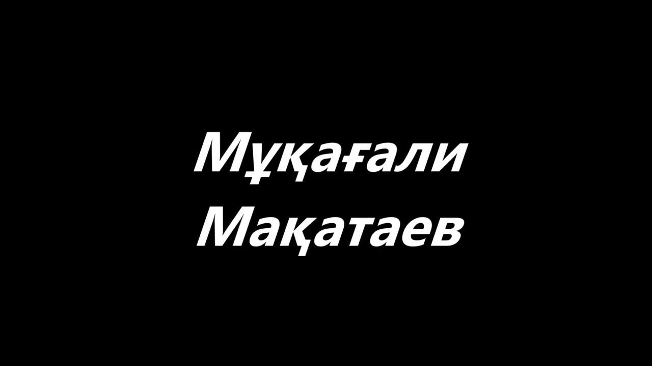 мукагали макатаев трусы текст