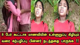 ஒரு நிமிடம் ஒதுக்கி இந்த வீடியோவை பாருங்க! | Tamil News | Tamil Trending Video