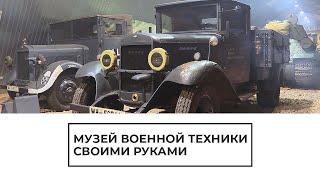 Музей военной техники своими руками