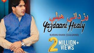 Karan Khan - Yazdaani Heely (Official) - Gulqand (Video)