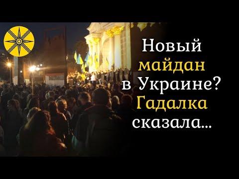 Новый майдан в Украине? Гадалка сказала...