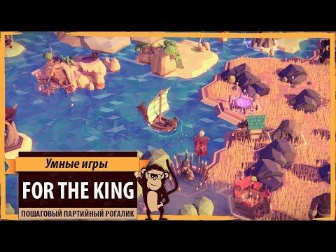 For The King: обзор и рецензия