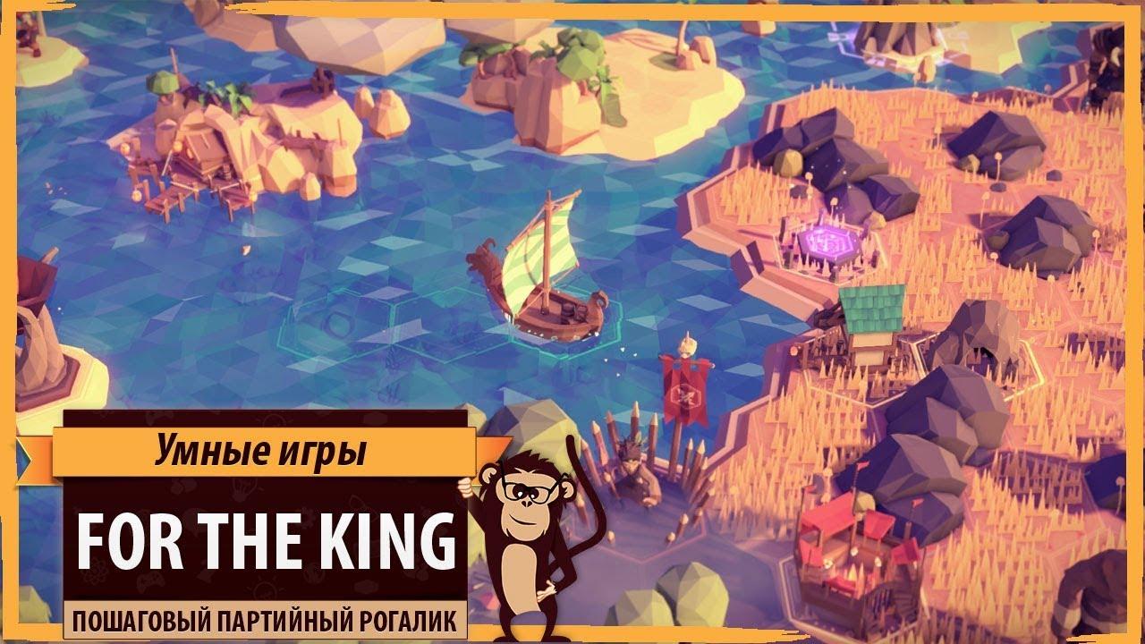 Купить For The King