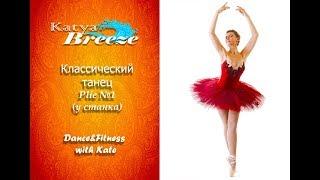 Урок классического танца - Plie №1 (у станка)