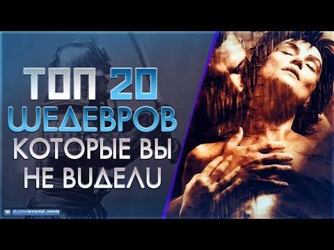 20 МАЛОИЗВЕСТНЫХ ФИЛЬМОВ КОТОРЫЕ ДОЛЖЕН ПОСМОТРЕТЬ КАЖДЫЙ #4 - Ruslar.Biz
