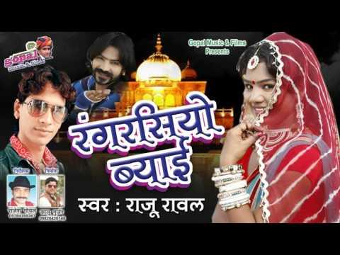मारवाड़ी DJ धमाका 2017 !! रंगरसियो ब्याई !! Latest Dj Rajasthani Song