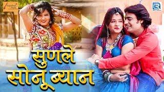 New Rajasthani Song - सुणले सोनु ब्याण | Ramraj Saini | Ft.Nisha Soni, Altaf Hussain | Marwadi Song