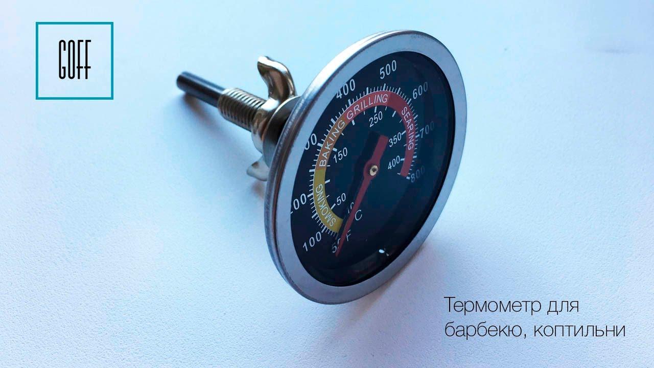 термометр в барбекю webber