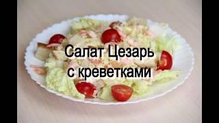 Салат Цезарь с креветками (наш вариант приготовления)