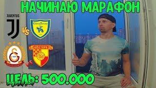 ЮВЕНТУС - КЬЕВО / ГАЛАТАСАРАЙ - ГЁЗТЕПЕ / СТАВКИ НА СПОРТ / ЦЕЛЬ 500.000 РУБЛЕЙ