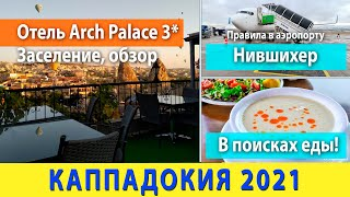 Каппадокия 2021 Аэропорт Невшехир Обзор отеля Arch Palace3 Где покушать