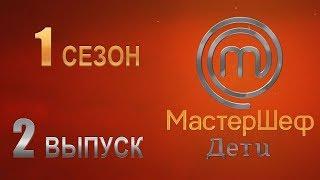 «МастерШеф. Дети». 1 сезон. Выпуск 2
