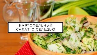 Как приготовить картофельный салат с сельдью и зеленью