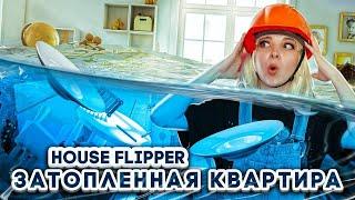 СПАСАЮ ЗАТОПЛЕННЫЙ ДОМ ► House Flipper ► Хаус Флиппер ПРОХОЖДЕНИЕ